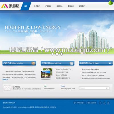 蓝色大气品牌站带数据 织梦免费企业模板