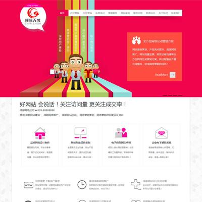 HTML5网络公司织梦模板(精)