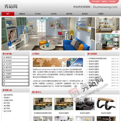 家具公司产品展示标准版免费dedecms下载