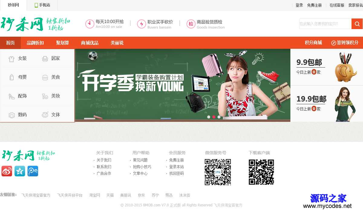 飞天侠淘宝客 7.0 免费网站淘宝客源码程序下载