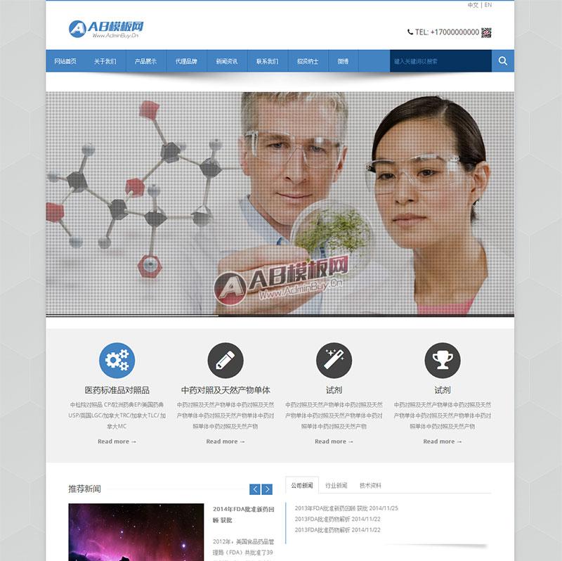 生物科技类网站源码 化工化学医学类织梦网站模板