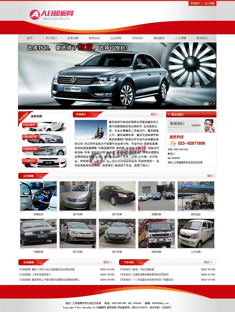 企业服务网站源码 汽车经纪公司汽车租赁类网站织梦模板