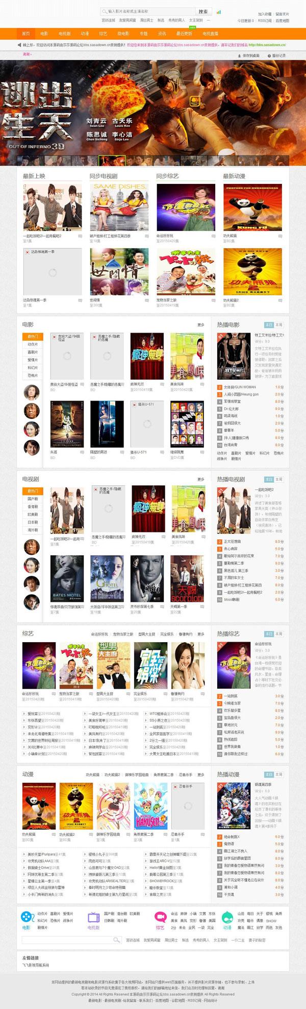 飞飞2.9电影模板 PHP电影网站程序源码下载 自动采集+多条件检索+生成静态