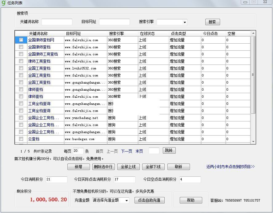 九度智能SEO优化软件v12.5
