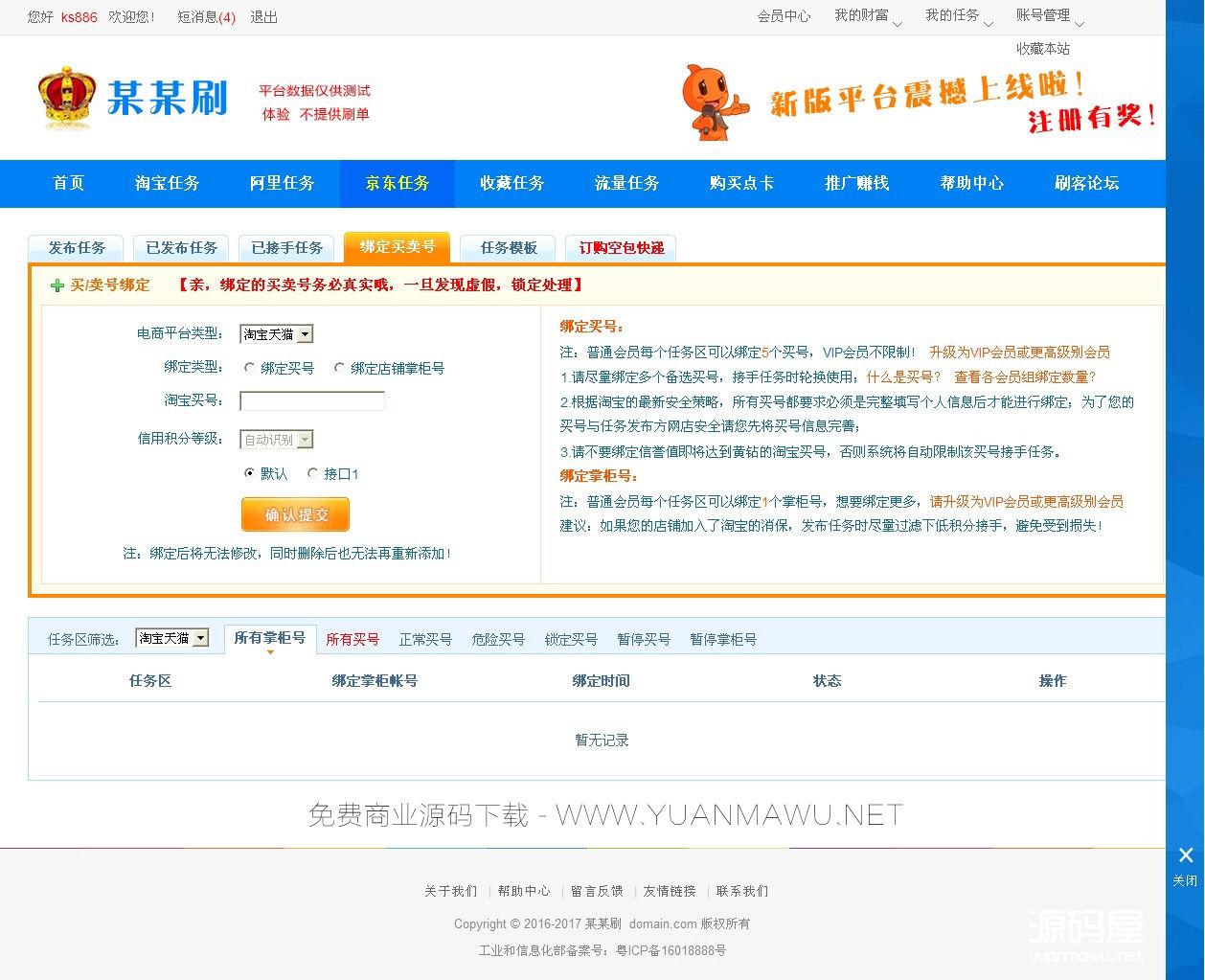 淘宝京东(B2B)互刷评论刷信誉程序源码 ASP+MSSQL 刷单网站源码