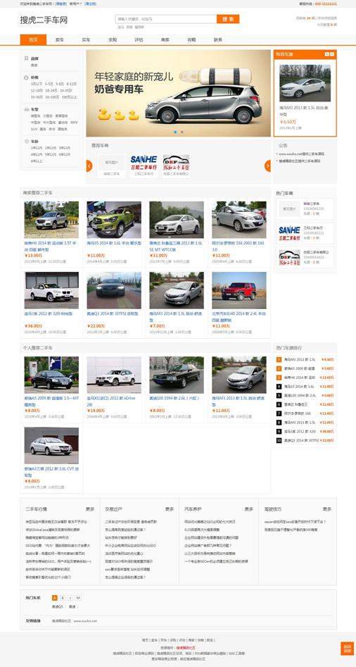 【php】锐车simcms二手车系统最新高级商业版