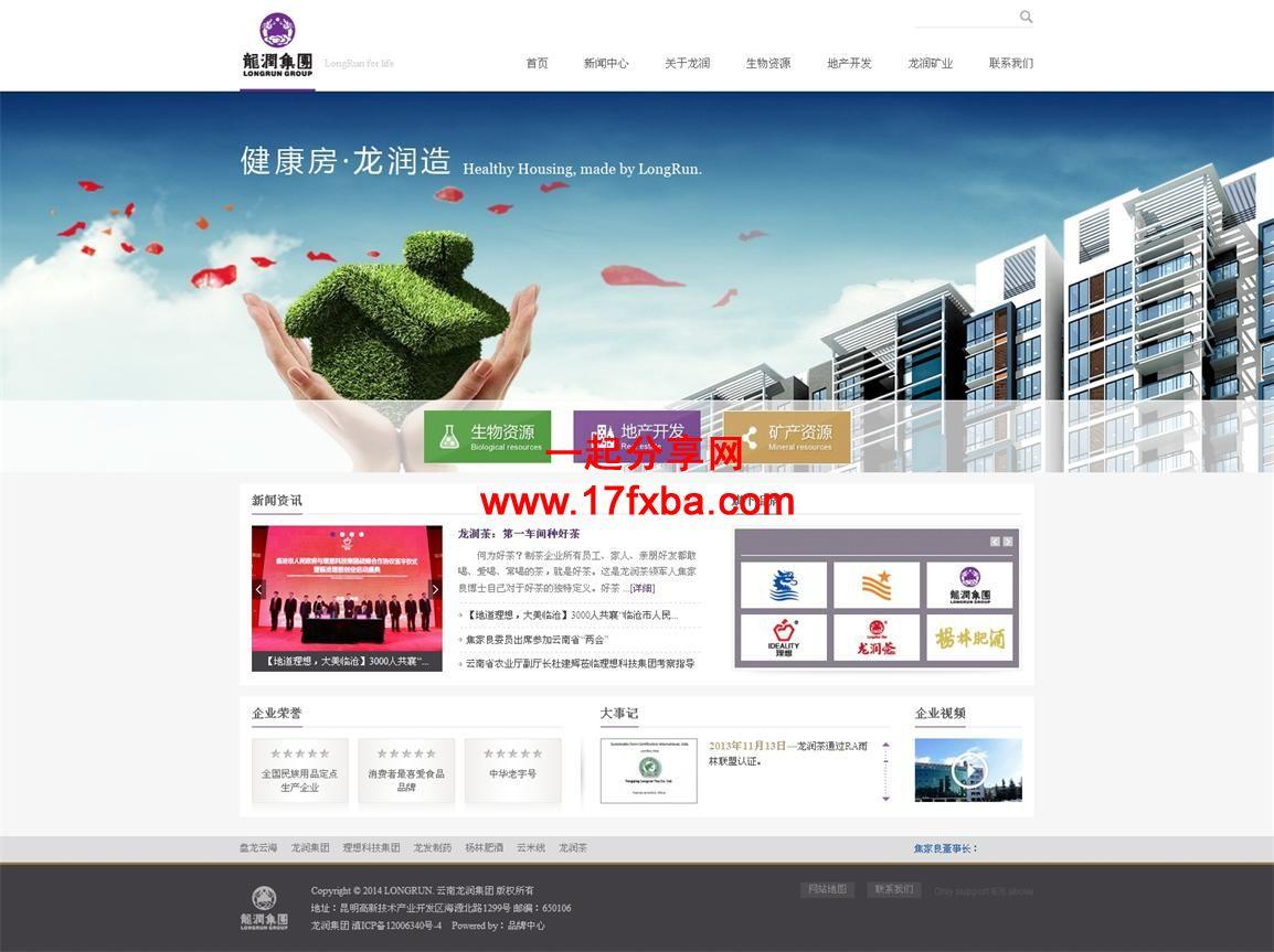织梦模板+大气宽屏白色主调+通用企业集团网站源码
