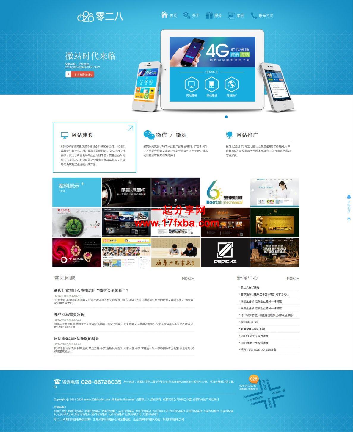 html高端大气、上档次蓝色仿成都零二八网络公司源码