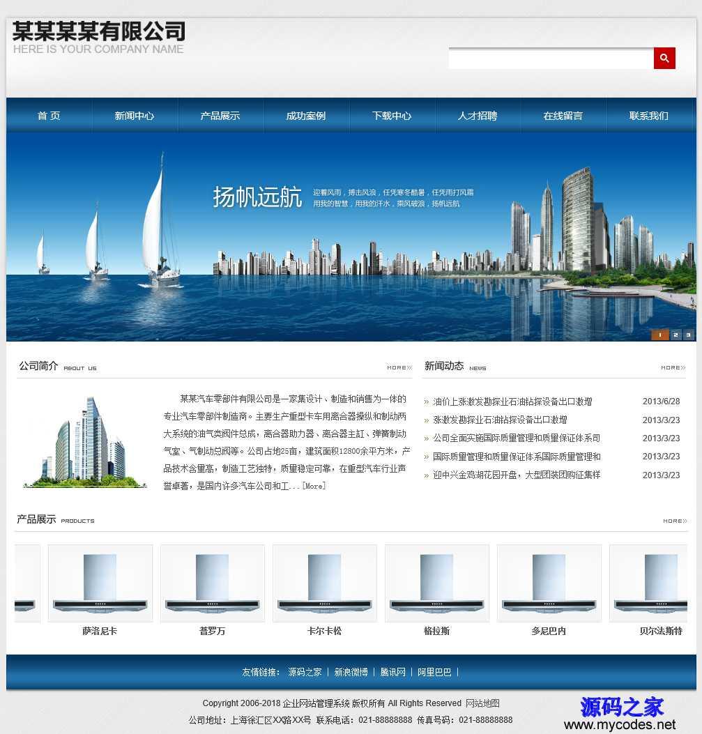 网新企业网站管理系统asp+access源码(蓝色) 6.0
