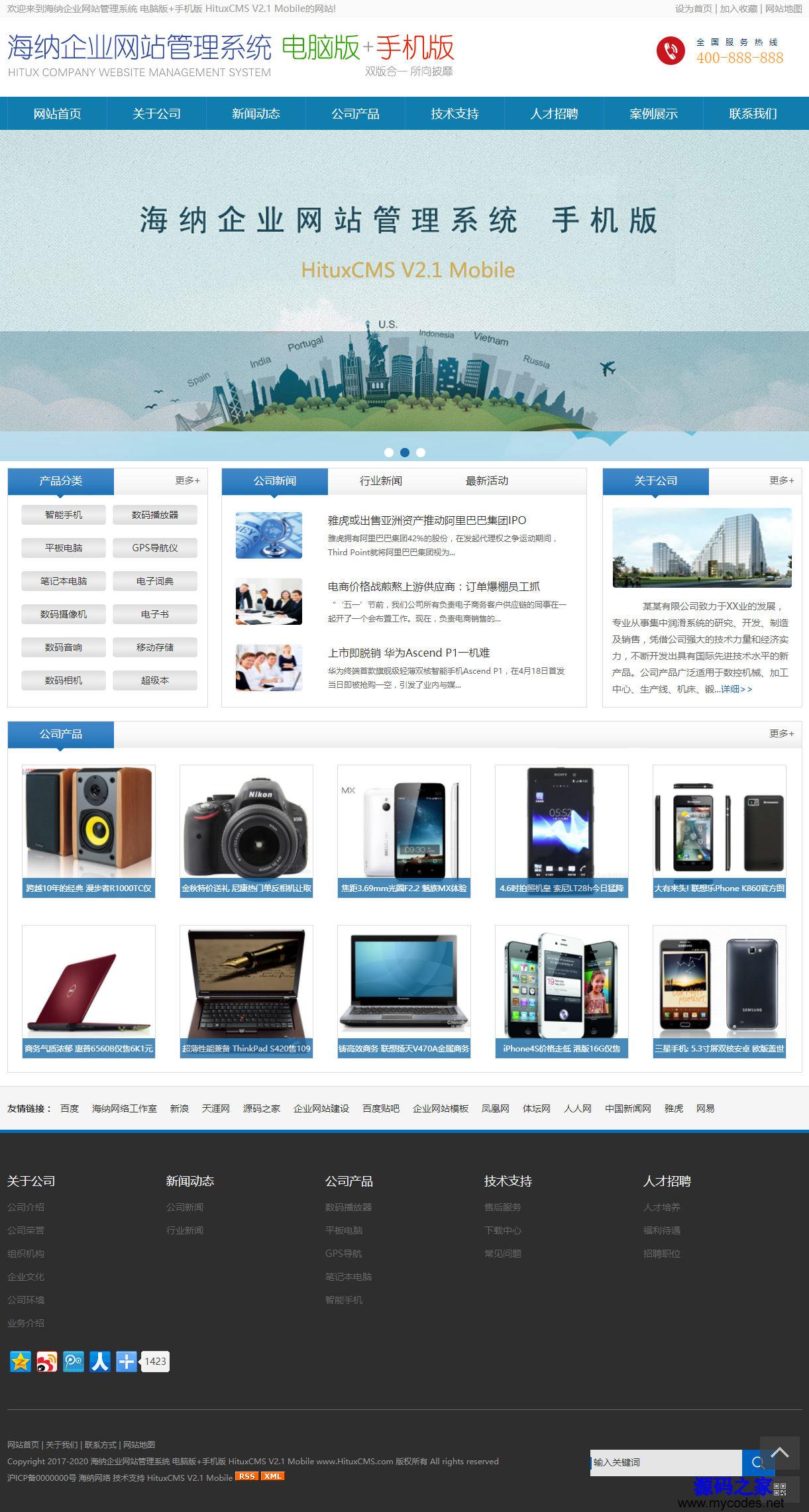 海纳企业网站管理系统ASP/Access 2.1 Mobile