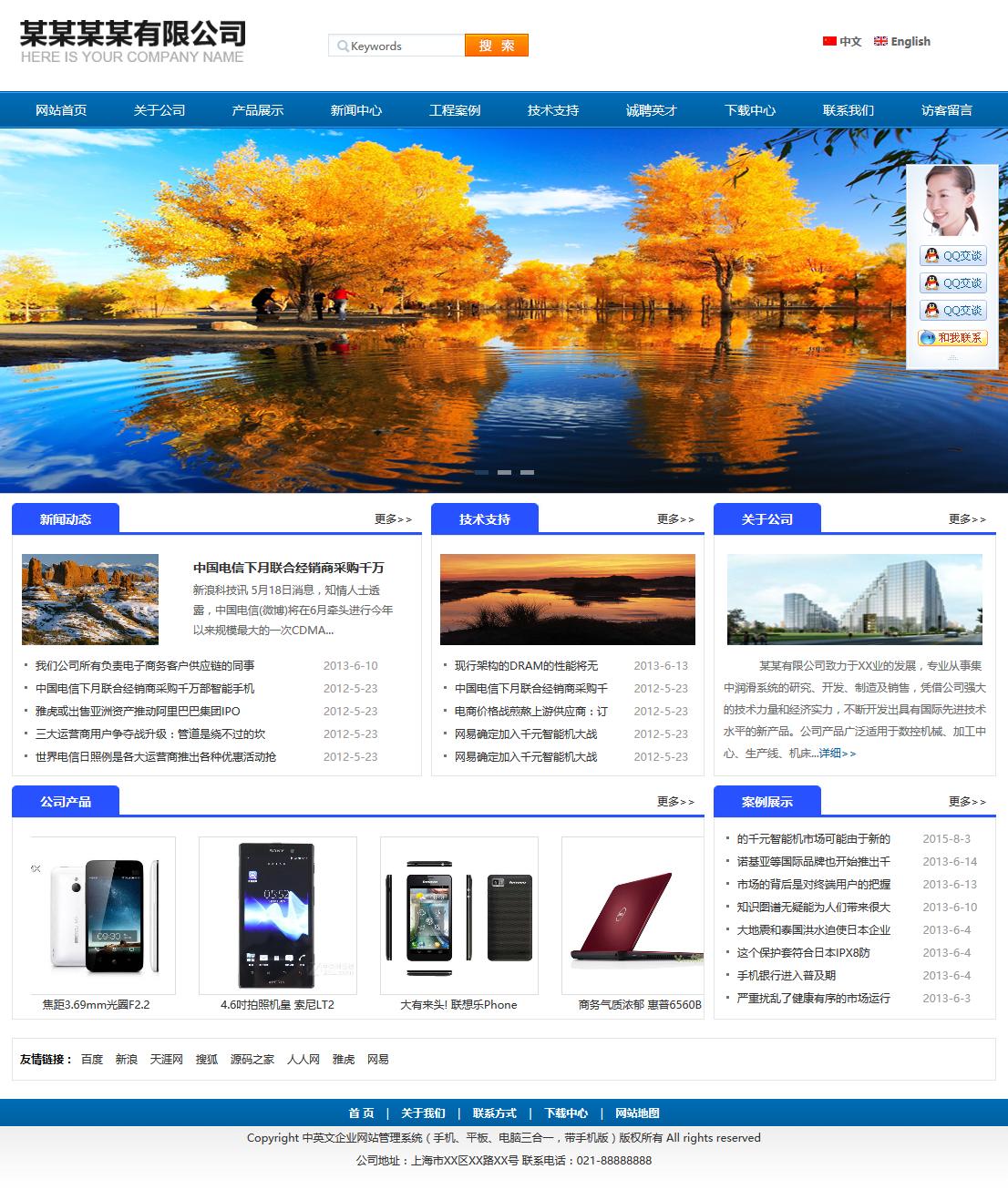 网新中英文企业手机电脑一体化建站标准版ASP/Access源码 1.9