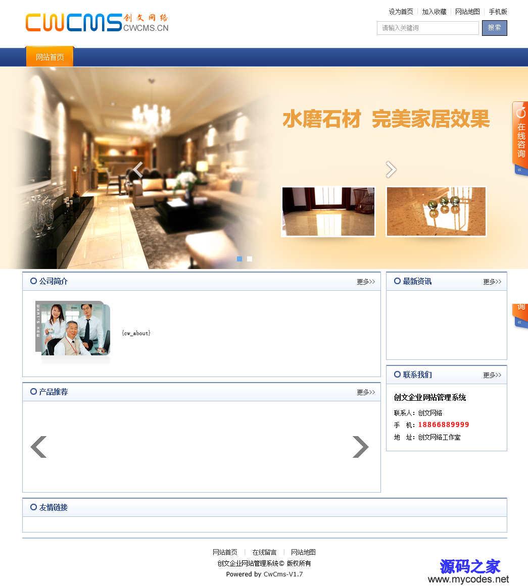 创文企业网站管理系统CwCMS 1.8 ASP/Access