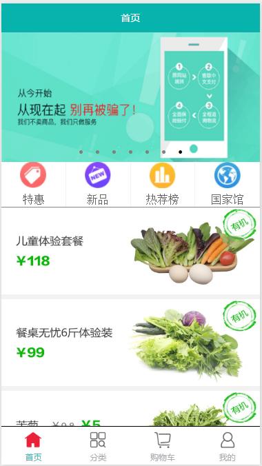 微信小程序电商商城购物源码demo