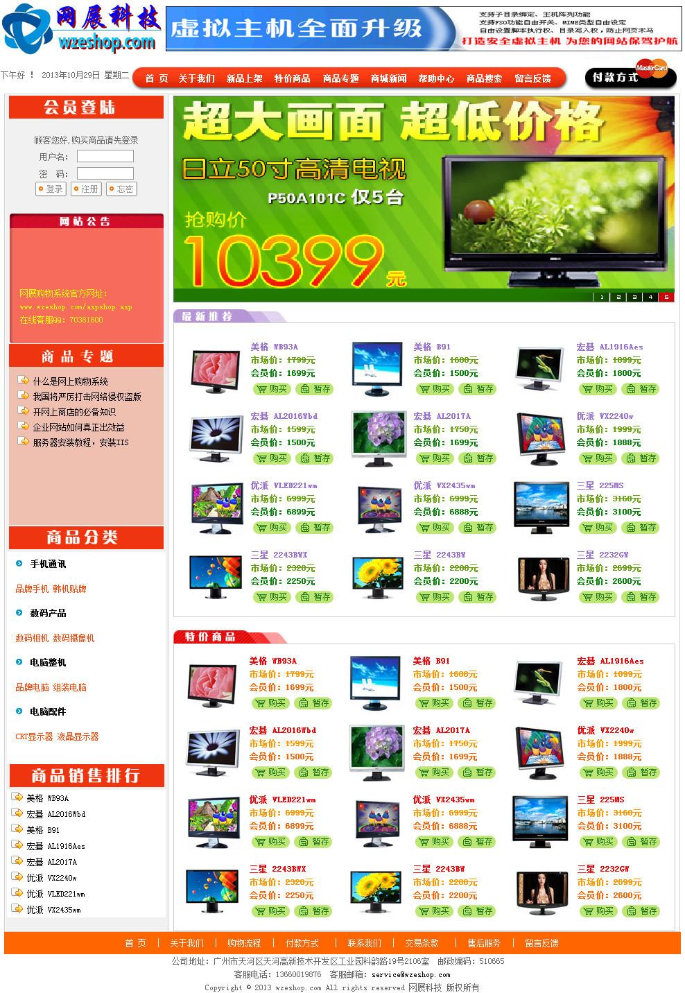 网展ASP网店系统 5.9 免费源码asp商城