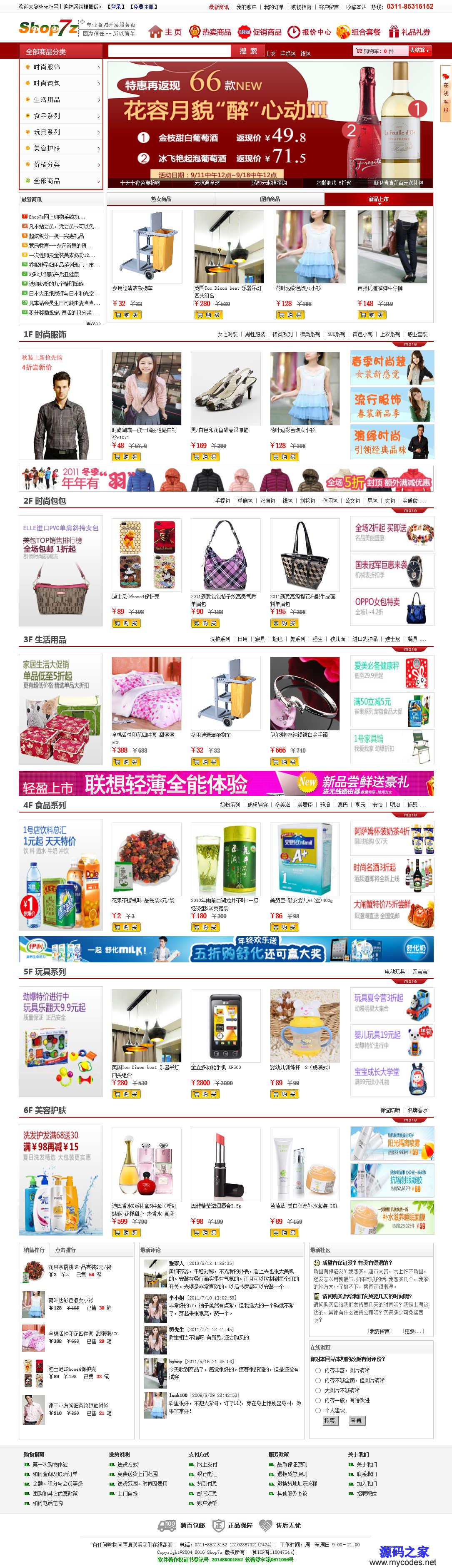 Shop7z网上购物系统旗舰版 3.0