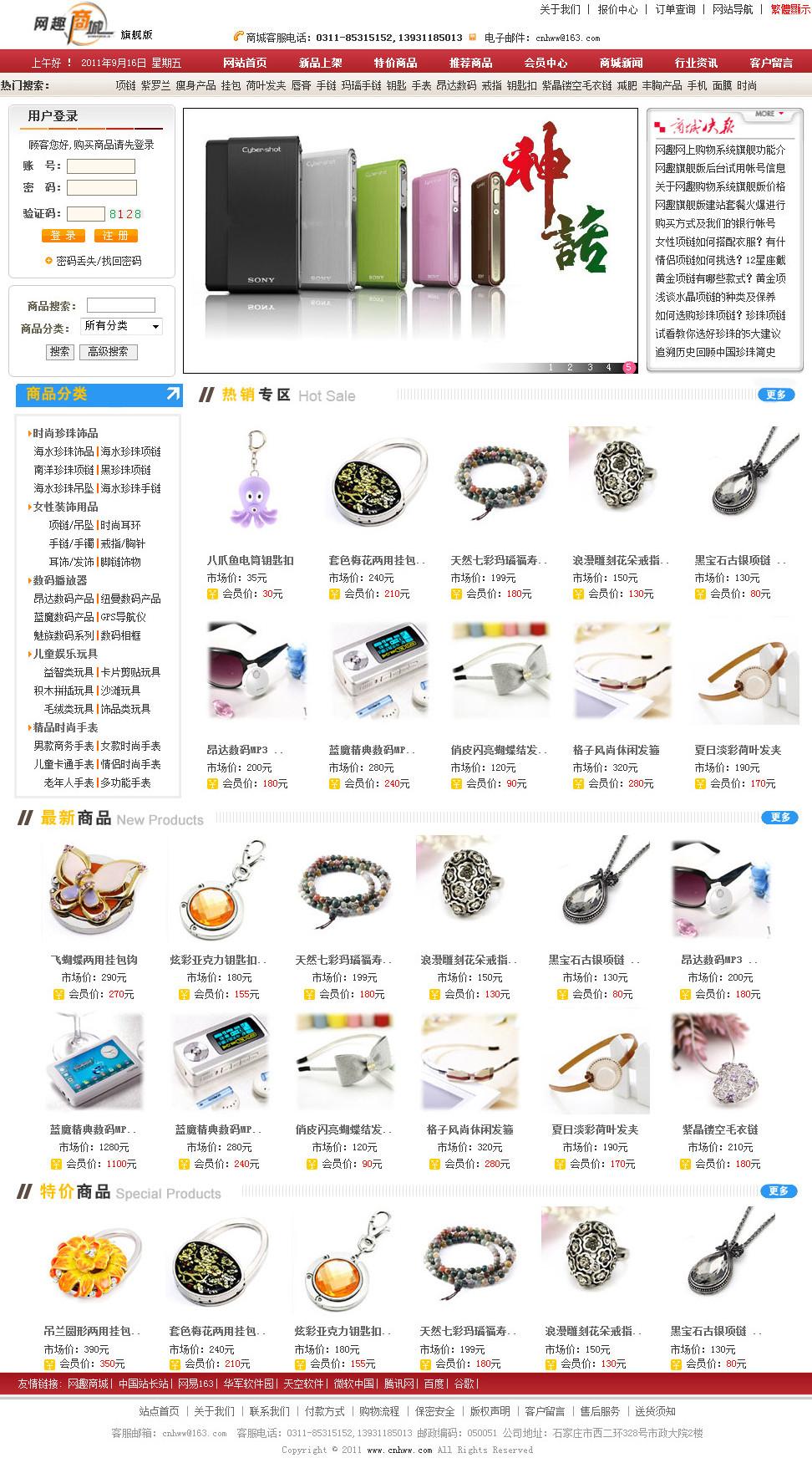 网趣网上购物系统旗舰版 asp免费源码