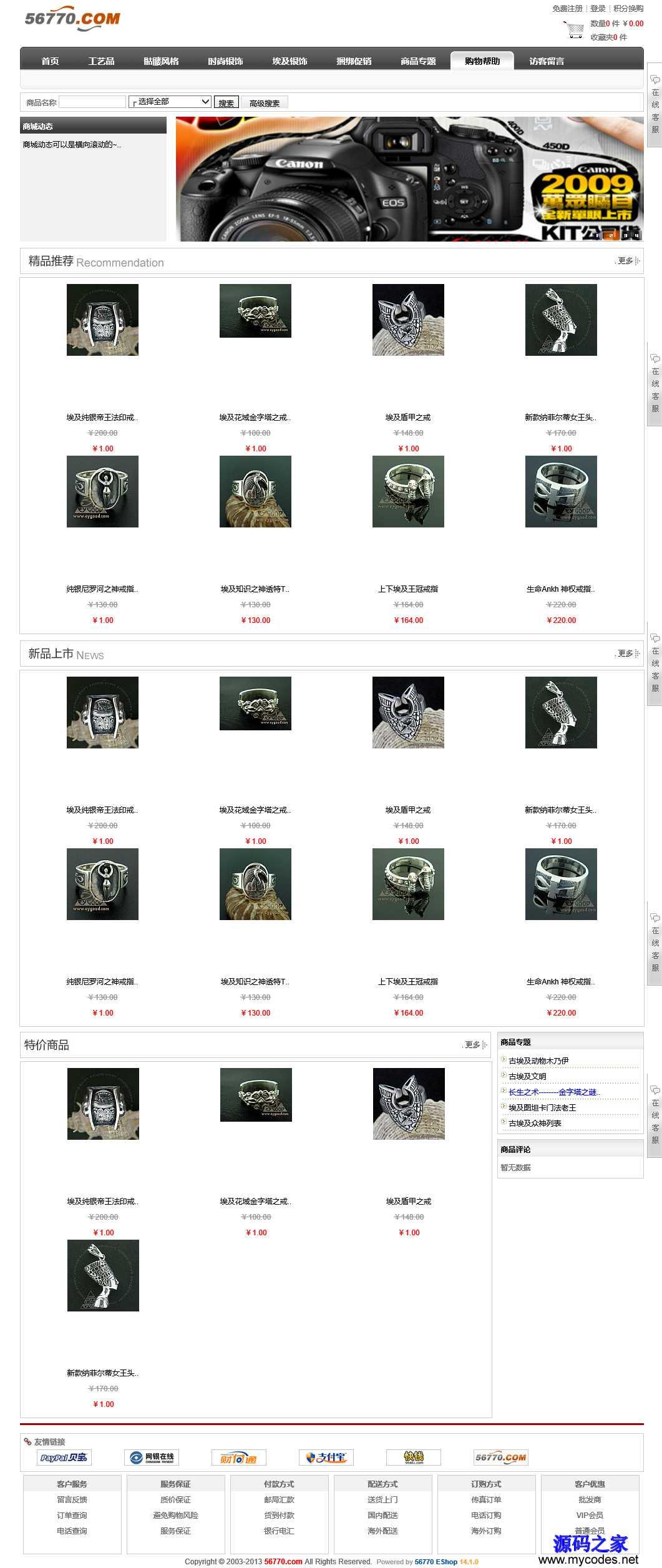乐彼网上开店系统 14.1.0 简体中文 asp源码