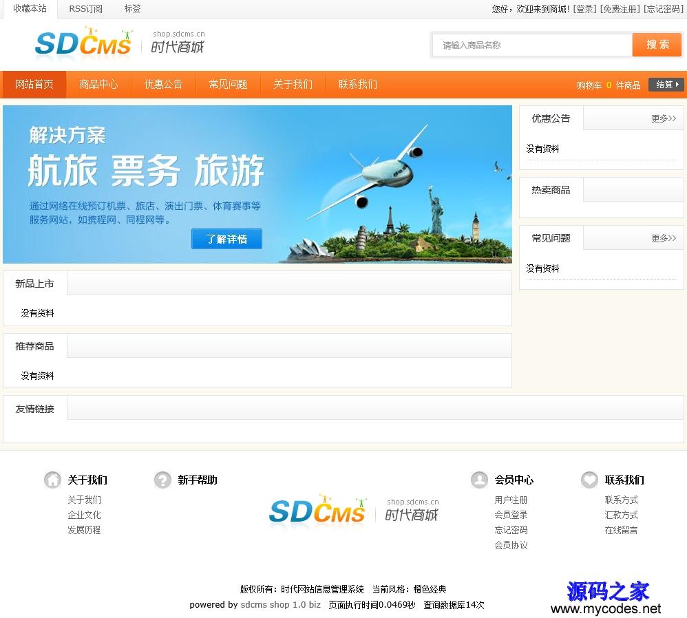 SDCMS商城版 1.0 asp商城源码