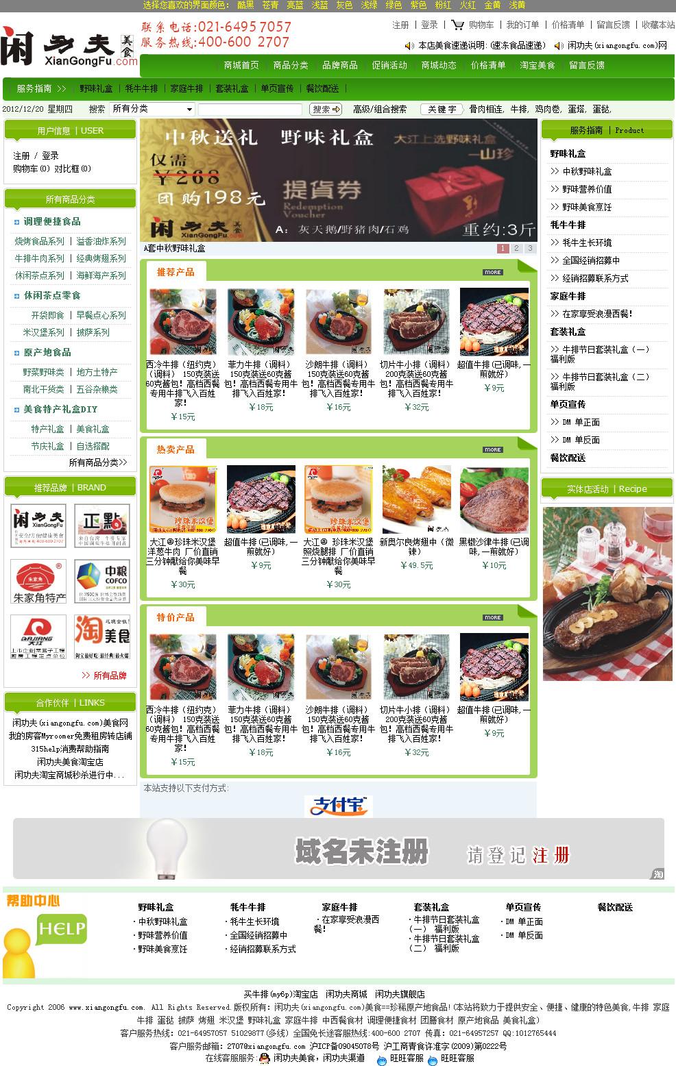 美食商城网站源码 asp源码