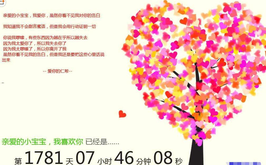 html5唯美爱情表白动画网页代码