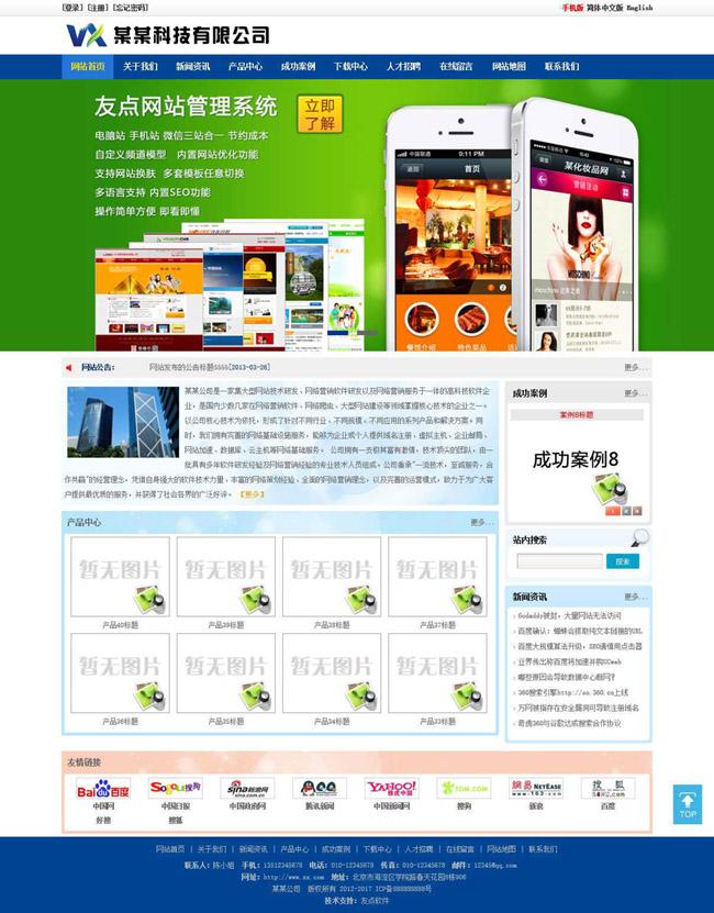 友点企业网站管理系统php源码 7.3