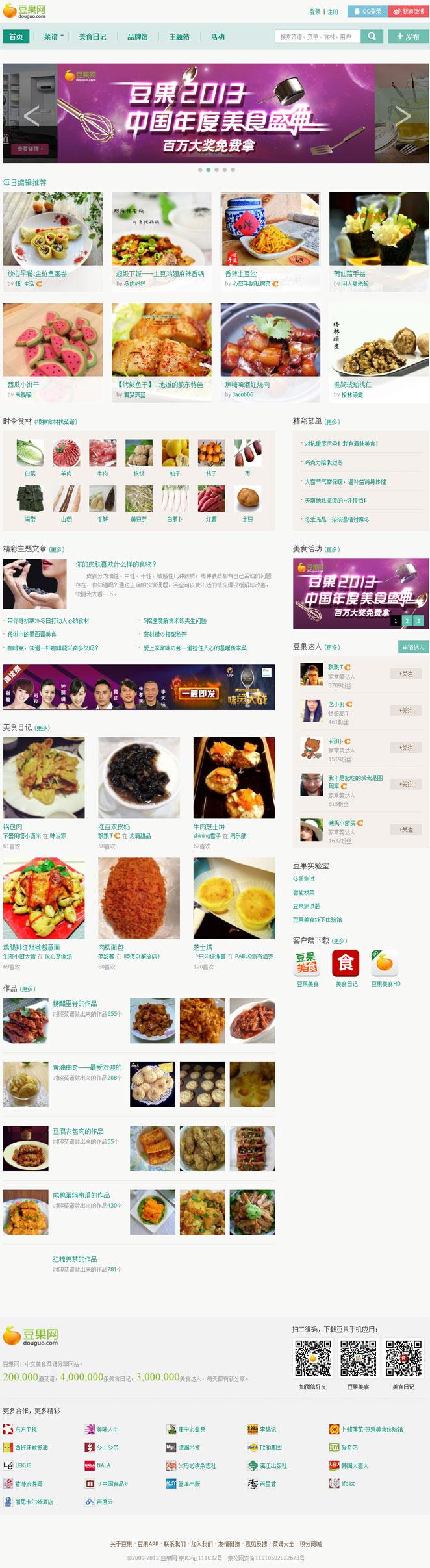 美食类门户网站仿豆果网php源码