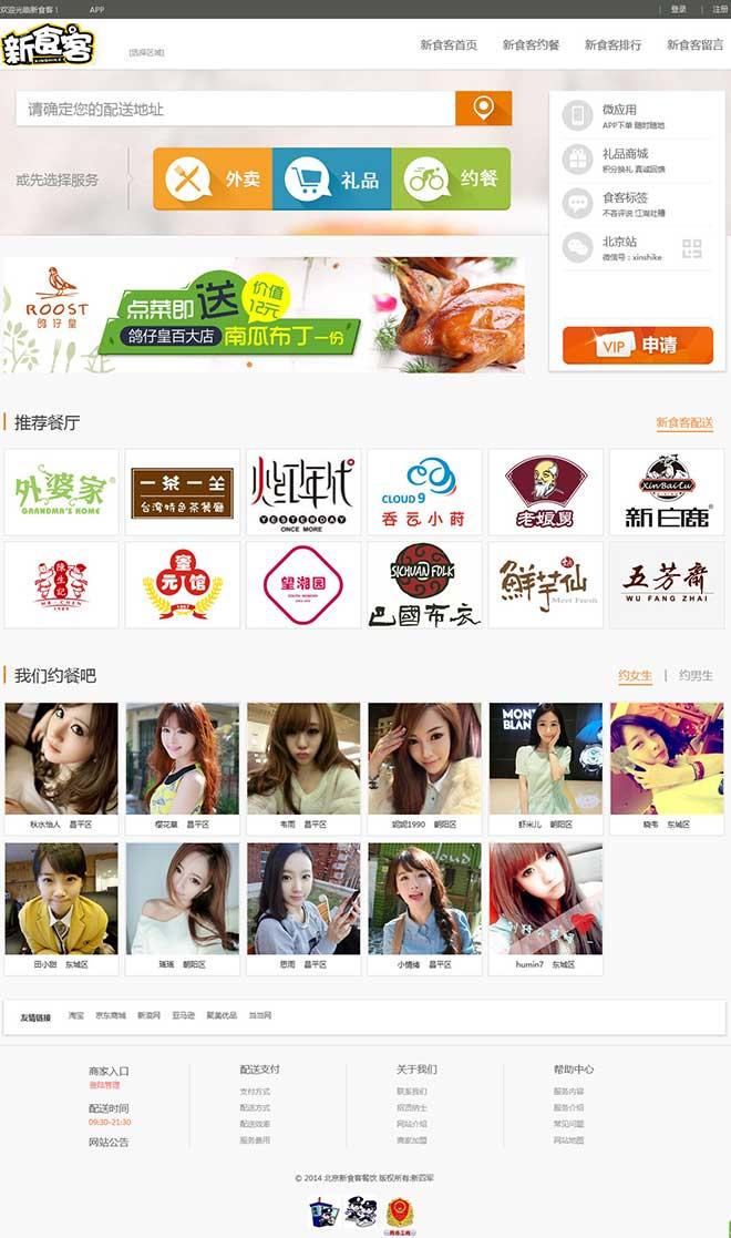 新食客在线约订餐平台 php免费网站源码