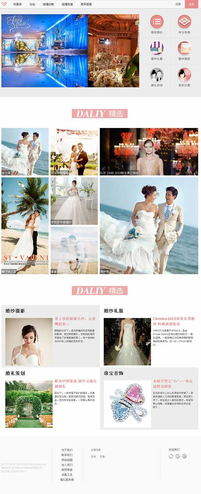 Wedding婚礼服务网 php免费网站源码 百度云盘直接下载