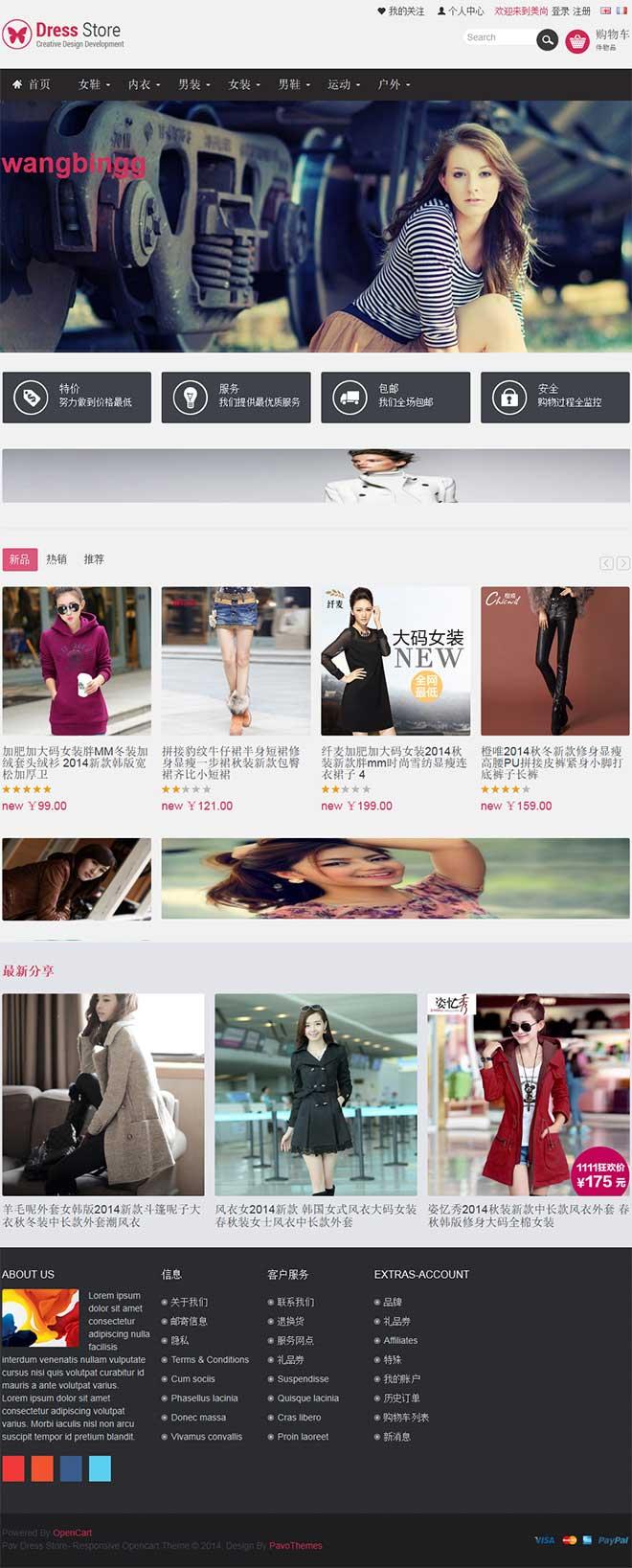 美尚网 php美图时尚网站源码 云盘免费下载