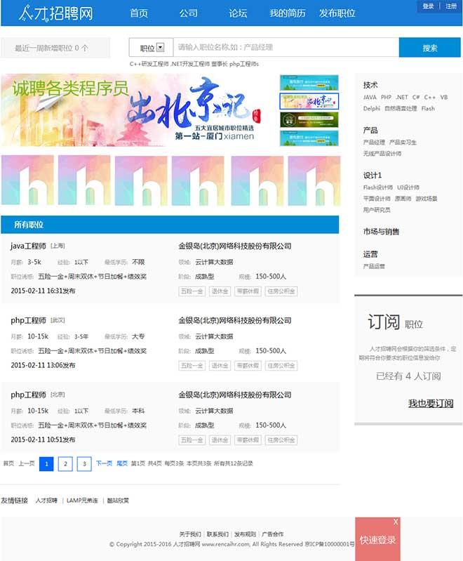 php人才招聘网源码