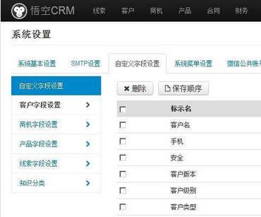 悟空CRM v0.5.1 php源码