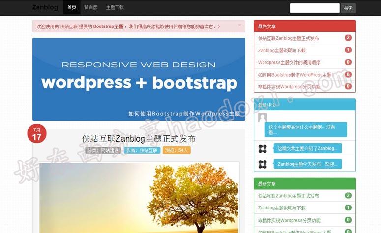 WordPress手机自适应个人博客主题模板免费下载