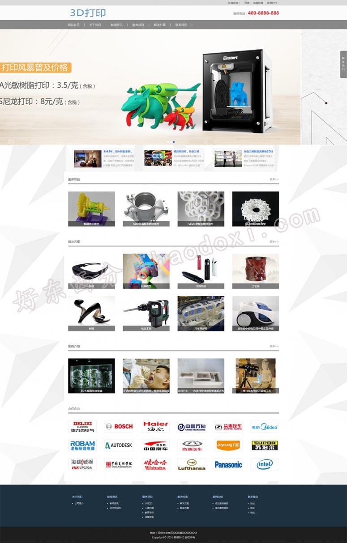 dedecms模板主题响应式公司企业网站源码程序免费下载