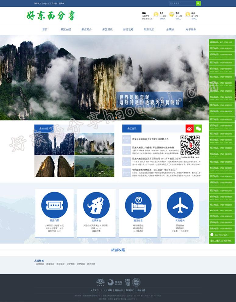 dedecms织梦模板旅游攻略资讯企业网站源码程序免费下载