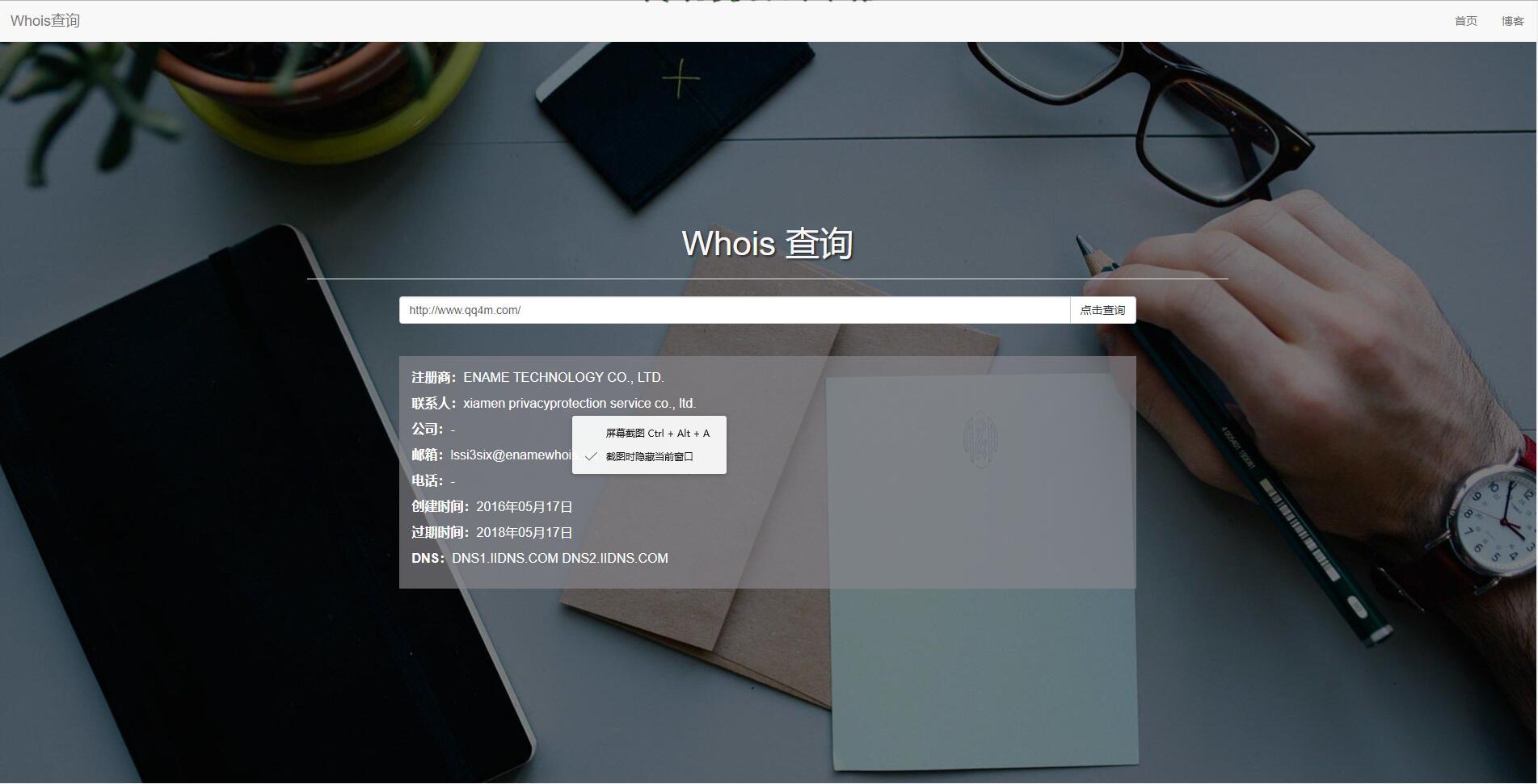 whois在线查询HTML单页源码