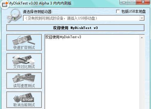 U盘内存卡扩容检测工具MyDiskTest v3.0绿色官方版
