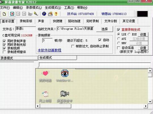 屏幕录像专家V2012 Build0828破解版