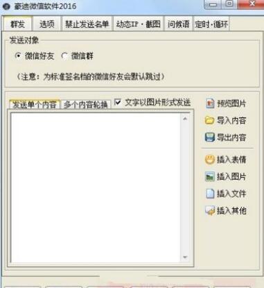 微信自动群发信息软件 免费下载 免费使用