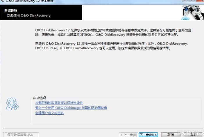 顶级数据恢复软件 O&O DiskRecovery 12.0.63 汉化绿色版+安装版