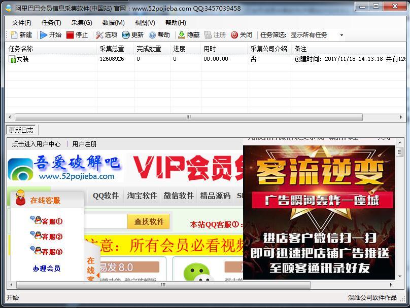 阿里巴巴会员信息采集软件(中国站版)V10.9.9.7 免费下载