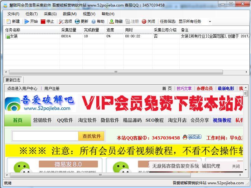 慧聪网会员信息采集软件V9.3.3.7
