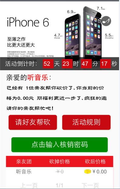 最新版微信砍价系统独立版本,php+mysql砍价系统,微信砍价活动策划营销活动