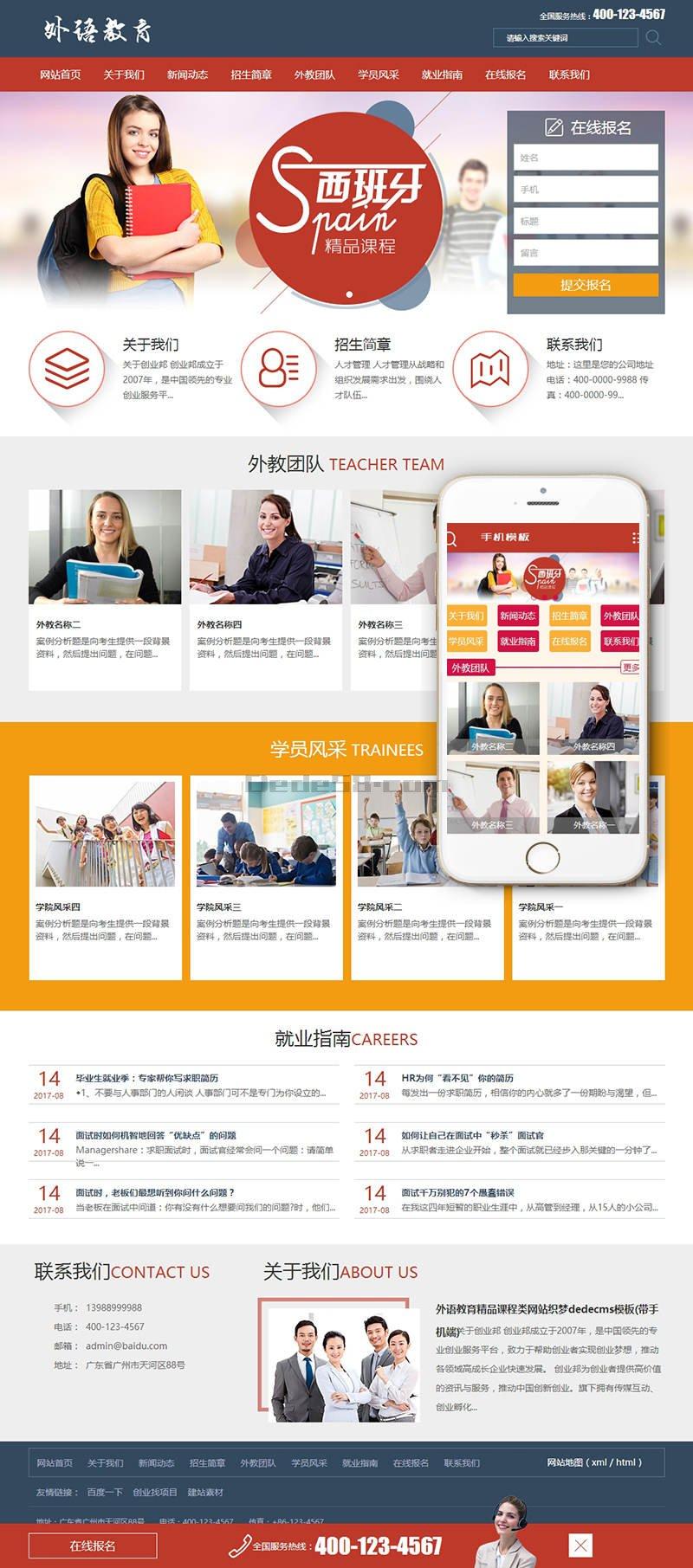 外语教育精品课程类网站织梦dedecms模板(带手机端)
