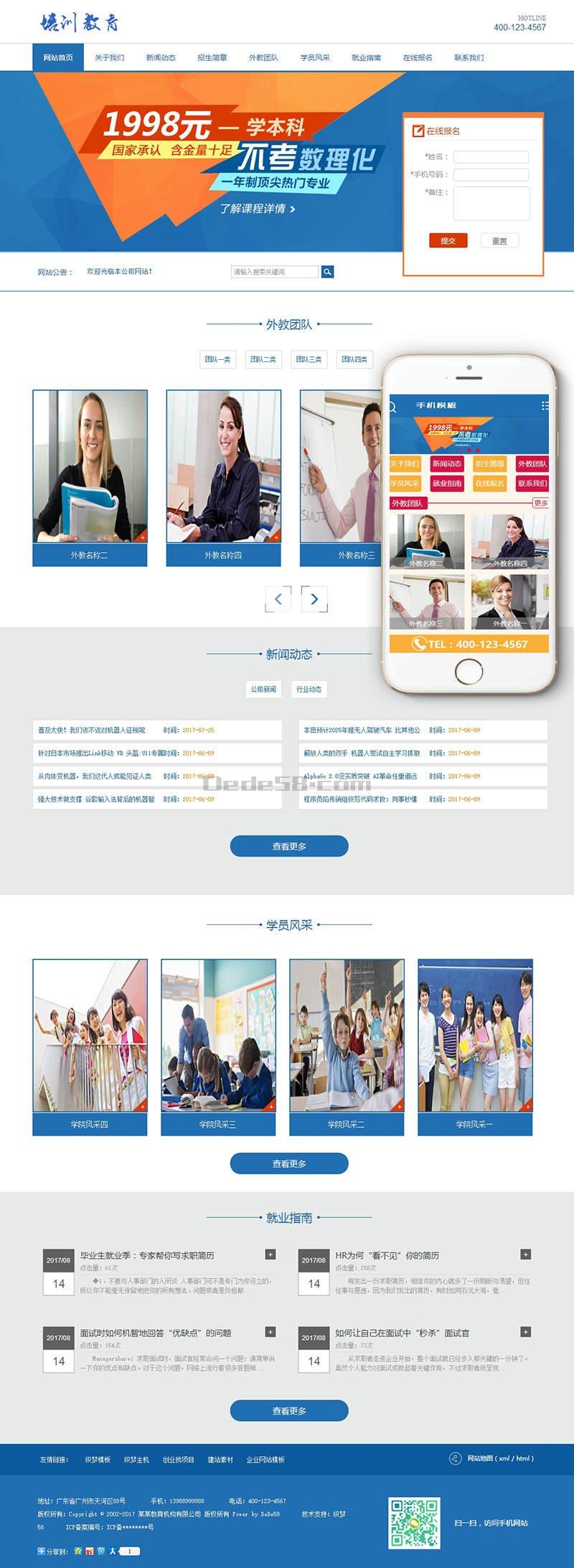 热门数理化培训教育课程类网站织梦模板(带手机端)