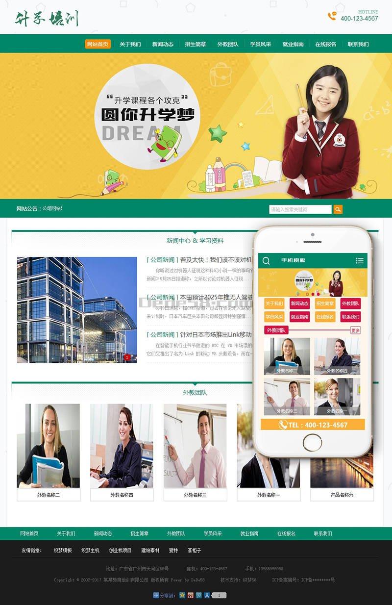 中小学升学课程培训类网站织梦模板(带手机端)