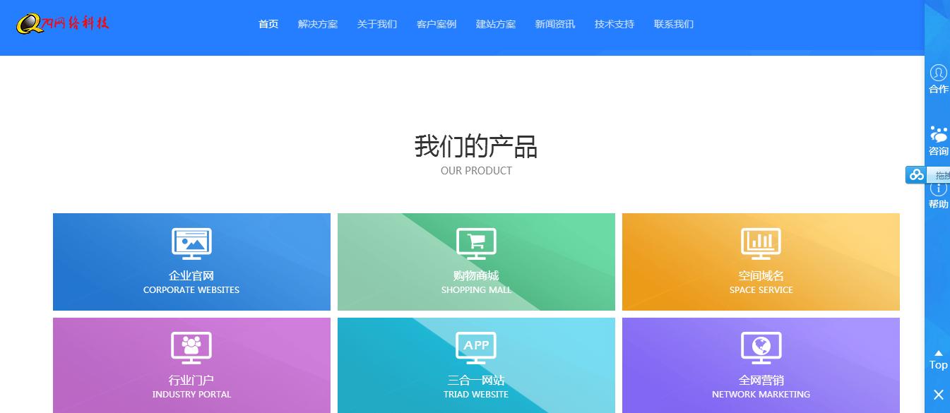 简洁公司官网源码,企业网站源码,企业网站