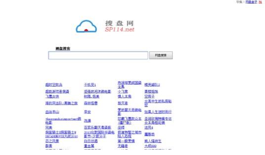 sp114网盘搜索引擎源码下载 网盘搜索引擎+软件搜索引擎 仿搜盘网模板