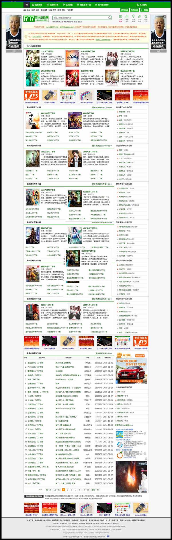 697单本小说网商业版源码下载 08CMS内核 一键采集+触屏版