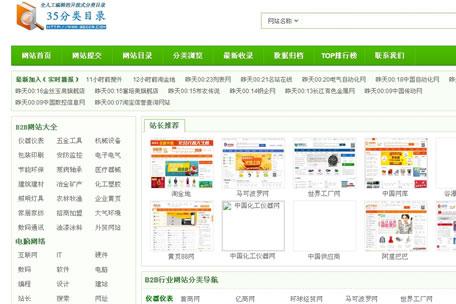 网站目录源码程序_网址导航_无限制的网站分类目录35DIR商业版