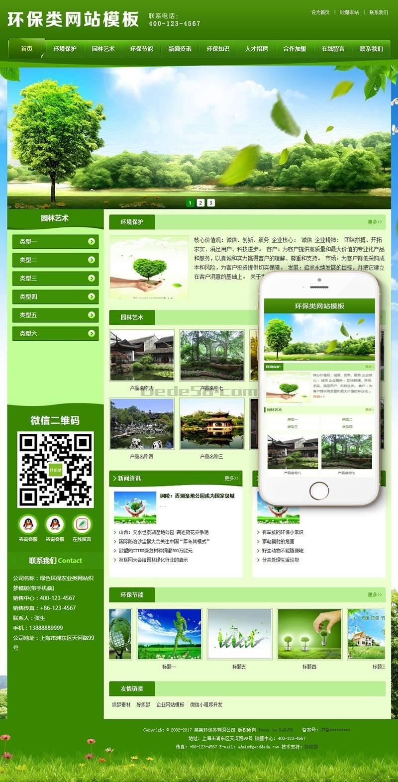 绿色环保农业类网站织梦模板(带手机端)